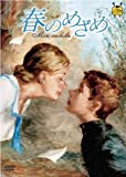 春のめざめ [DVD] 画像