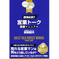 [臨機応変‼]営業トーク完璧マニュアル (リンキオウヘンシリーズ)