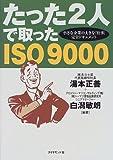 たった2人で取ったISO9000―小さな企業の大きな「仕事」完全ドキュメント