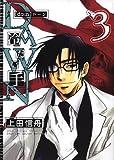 Dawn 3―冷たい手 (IDコミックス ZERO-SUMコミックス)