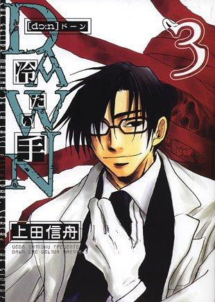 Dawn 3―冷たい手 (IDコミックス ZERO-SUMコミックス)の詳細を見る