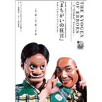 野村萬斎 世田谷パブリックシアター芸術監督就任記念公演「まちがいの狂言」 [DVD]