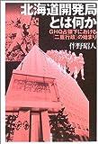 北海道開発局とは何か GHQ占領下における「二重行政」の始まり