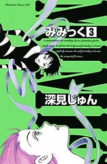 みみっく(3) (BE・LOVEコミックス)