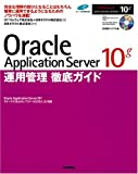 Oracle Application Server 10g運用管理徹底ガイド
