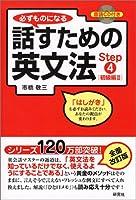 必ずものになる 話すための英文法 Step4[初級編II]  (CD1枚付)