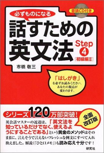 必ずものになる 話すための英文法 Step4[初級編II]  (CD1枚付)の詳細を見る