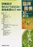 臨床画像増刊 研修医が知らなくてはならない救急疾患のCT・MRI 2011年 10月号 [雑誌]