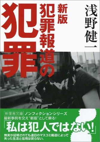 犯罪報道の犯罪 (新風舎文庫) -