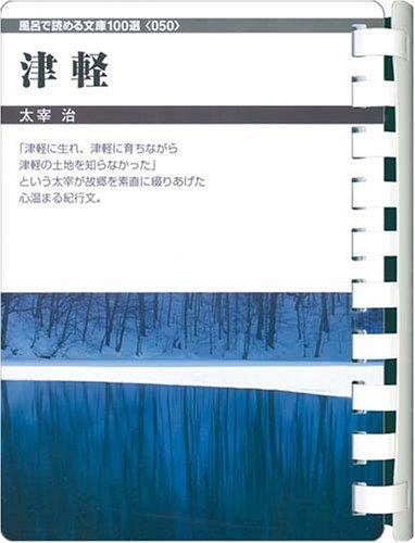 津軽 (お風呂で読む文庫 50)の詳細を見る