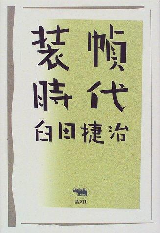 装幀時代 / 臼田 捷治