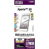 ラスタバナナ Xperia Z5 (docomo SO-01H/au SOV32/SoftBank 501SO) 反射防止フィルム  T667XPZ5