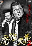虎狼の大義2[DVD]