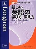 新しい英語の学び方・教え方 (21世紀の英語教育を考える)