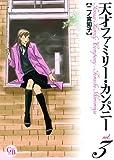 天才ファミリー・カンパニー (3) (幻冬舎コミックス漫画文庫)