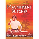 燃えよデブゴン7 デジタル・リマスター版 [DVD]