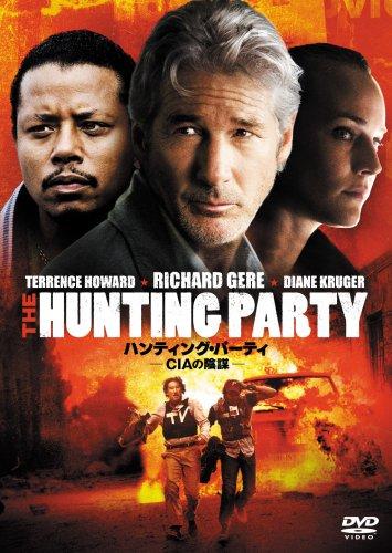 ハンティング・パーティ-CIAの陰謀- [DVD]の詳細を見る