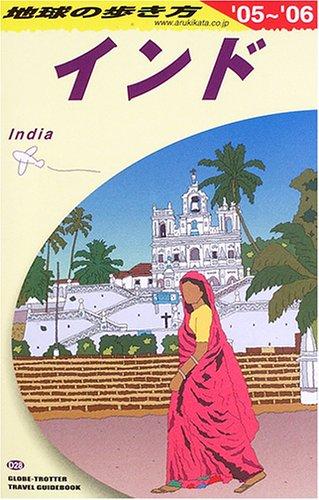 インド〈2005~2006年版〉 (地球の歩き方)
