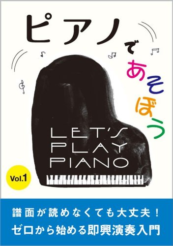 ピアノであそぼう Vol.1