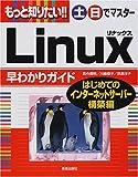土日でマスター Linux早わかりガイド―はじめてのインターネットサーバー構築編 (クイックマスターシリーズ)