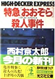 特急「おおぞら」(ハイデッカー・エクスプレス)殺人事件 (光文社文庫)