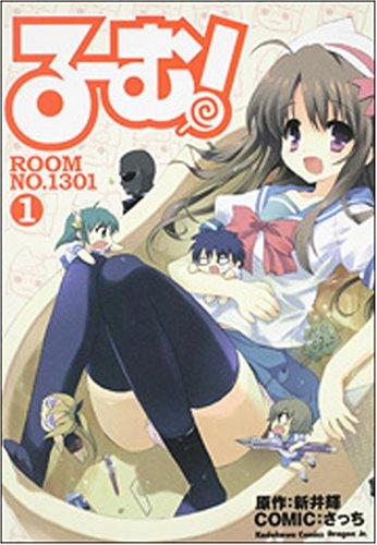 るーむ! ROOM NO.1301 (1) (角川コミックス ドラゴンJr. 121-1)の詳細を見る