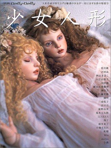 少女人形―人形作家による魅惑の少女特集号 (別冊Dolly*Dolly)の詳細を見る