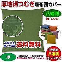 メーカー直販 厚地綿つむぎ 座布団カバー 八端判 59×63cm 日本製 ファスナー式 業務用 (緑)