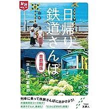 旅鉄How to 003 日帰り鉄道さんぽ 首都圏版