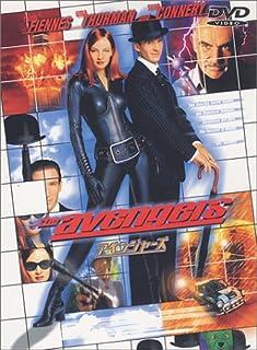 アベンジャーズ(1998)