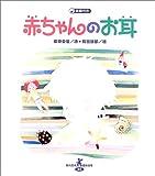 赤ちゃんのお耳 (現代日本童謡詩全集)
