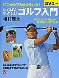 DVDつき いちばんやさしいゴルフ入門―すぐにコースデビュー!夢の100台まで最速 (主婦の友αブックス)(書籍/雑誌)