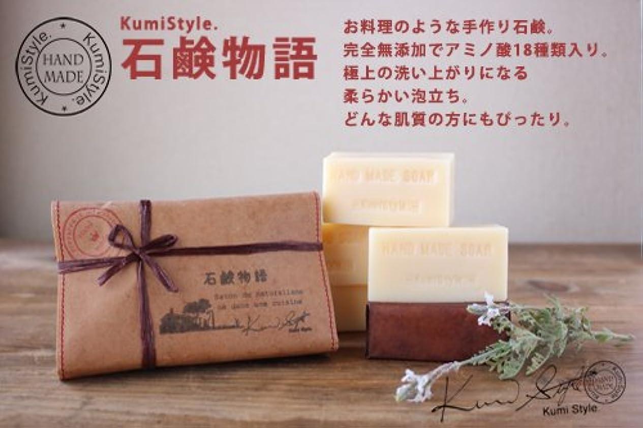 試み閉塞子猫KumiStyle. (クミスタイル) 極上 洗顔石鹸 「石鹸物語」 100 g ( 50g × 2個 )