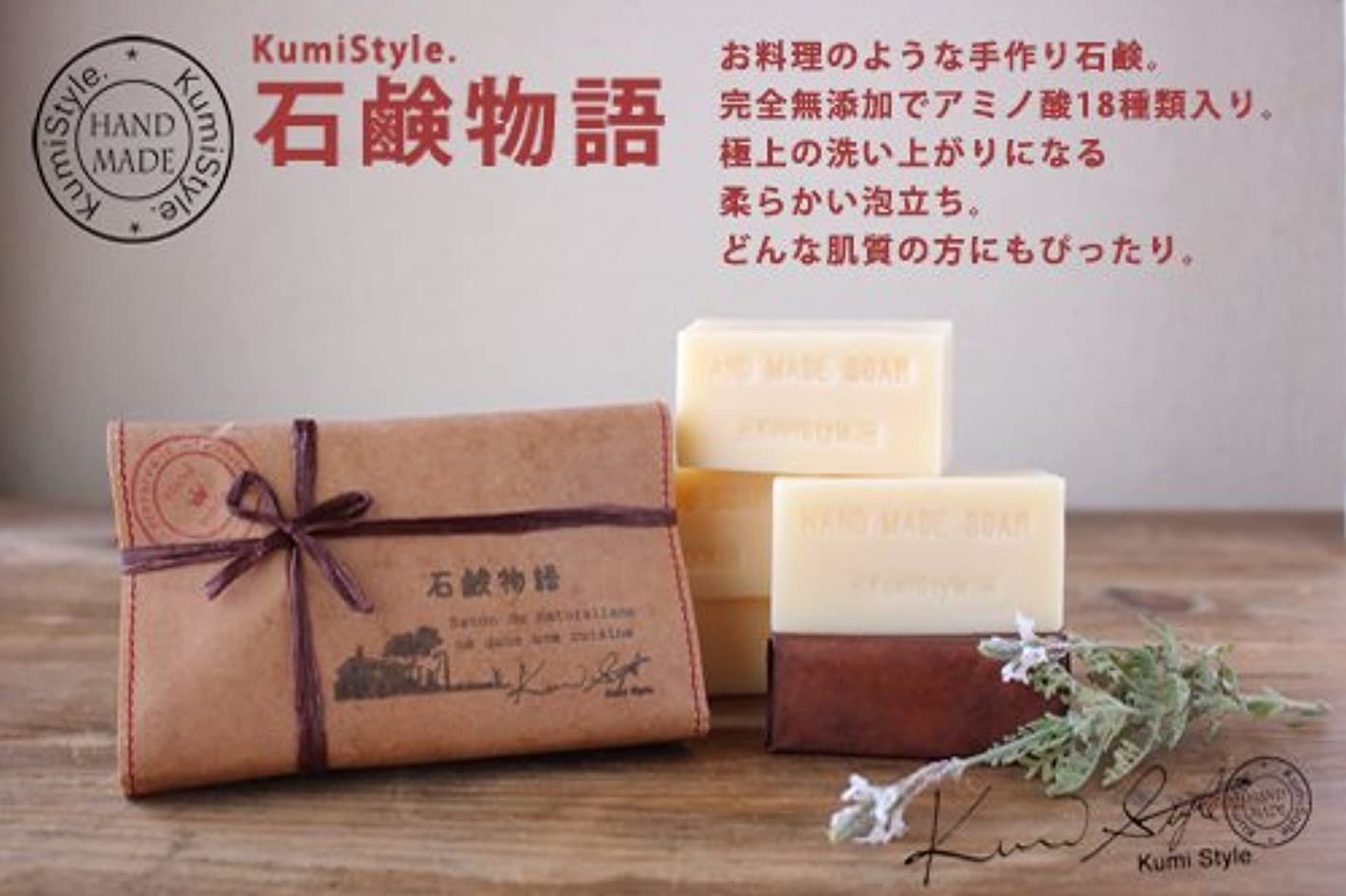 連鎖委員会寛大なKumiStyle. (クミスタイル) 極上 洗顔石鹸 「石鹸物語」 100 g ( 50g × 2個 )