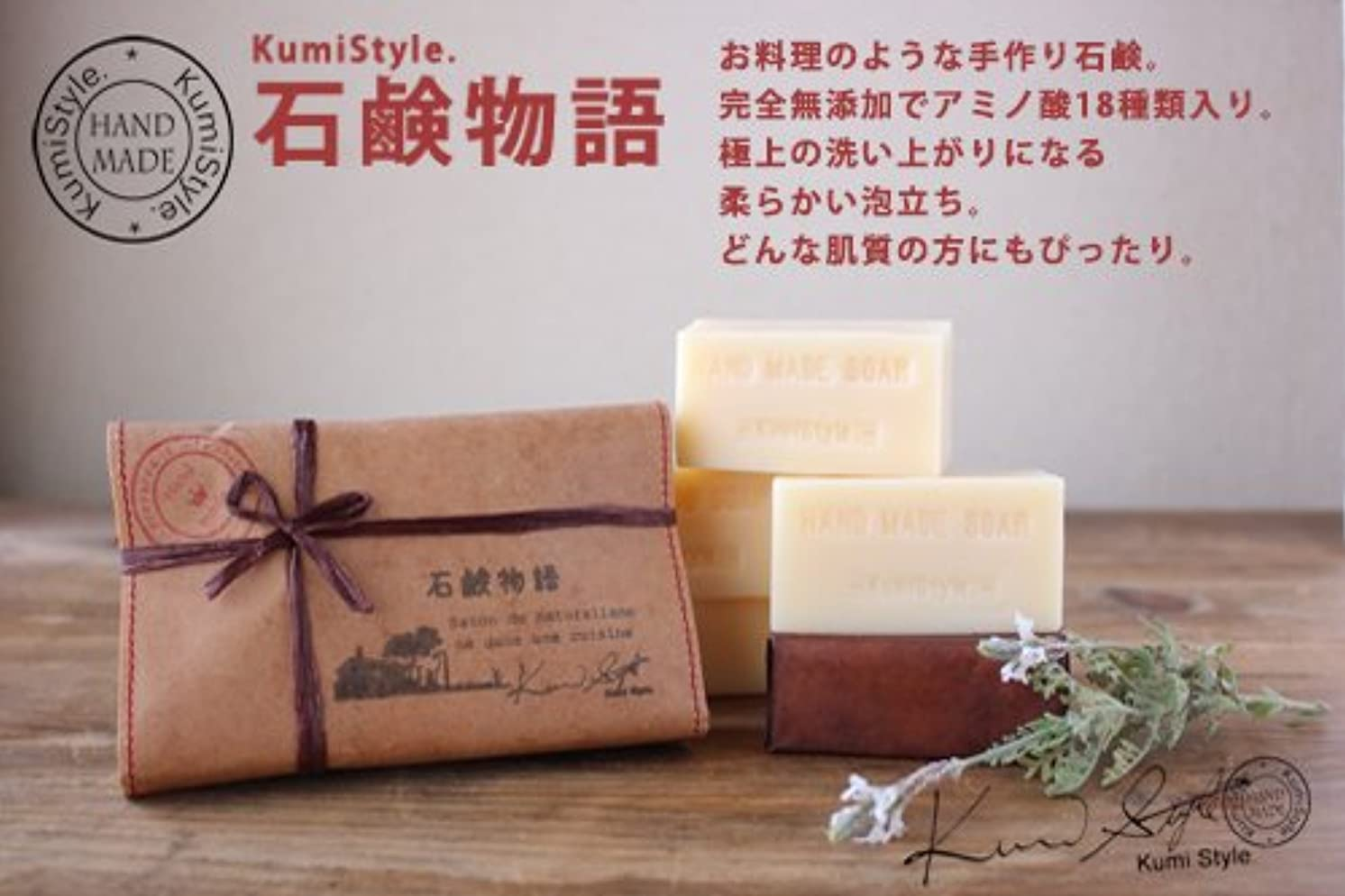 理想的周波数いくつかのKumiStyle. (クミスタイル) 極上 洗顔石鹸 「石鹸物語」 100 g ( 50g × 2個 )