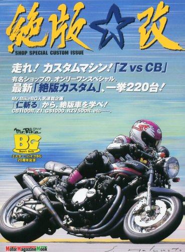 絶版☆改―ミスター・バイクBG20周年記念 (Motor Magazine Mook)