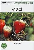 イチゴ (NHK趣味の園芸 よくわかる栽培12か月) 画像