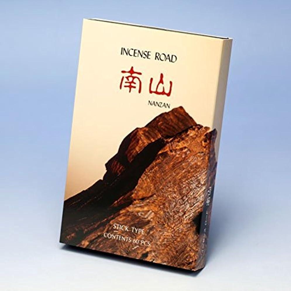 憂鬱読み書きのできない学んだ松栄堂 インセンスロード 南山 スティック60本入