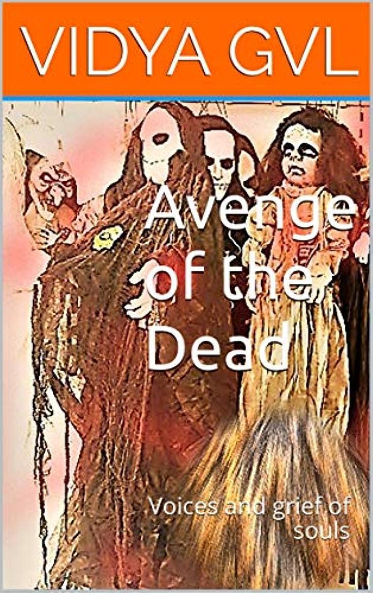 ニンニクデータム粒Avenge of the Dead: Voices and grief of souls (English Edition)