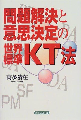 問題解決と意思決定の世界標準・KT法