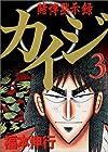 カイジ 賭博黙示録 第3巻