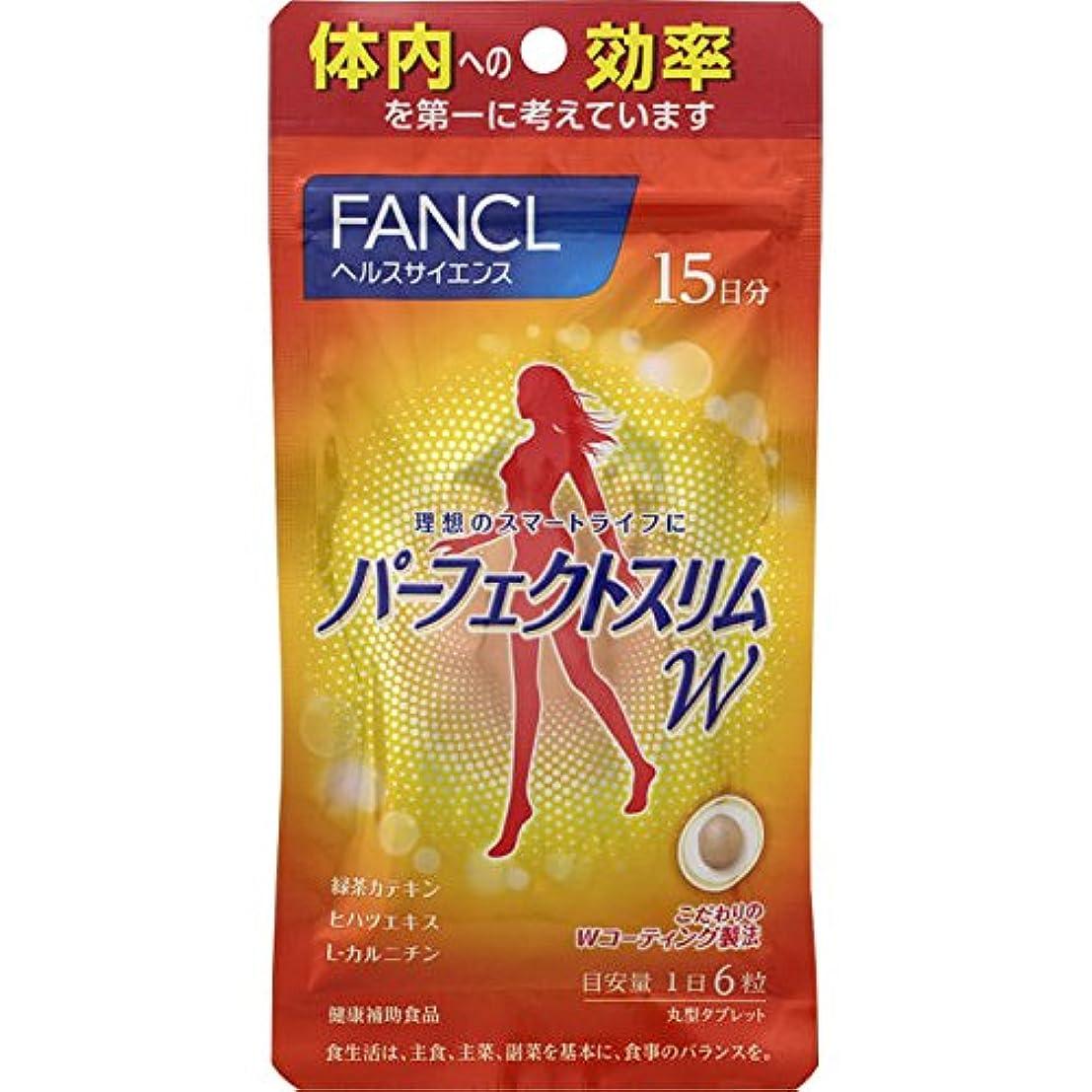 啓示ハード報酬FANCL ファンケル パーフェクトスリム W 15日分 (90粒) 緑茶カテキン ヒハツエキス
