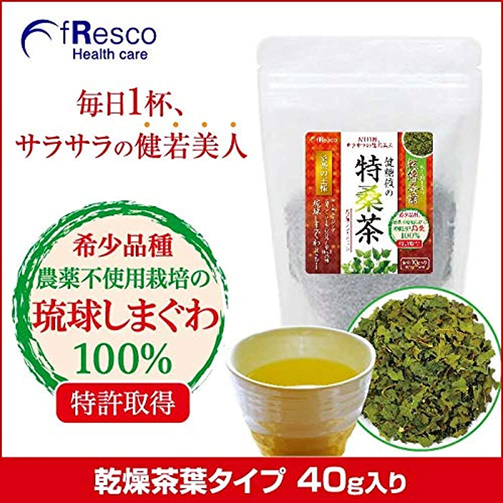 ハンカチスチュワード処理桑茶の王様 琉球しまぐわ 健糖値の特桑茶 乾燥茶葉