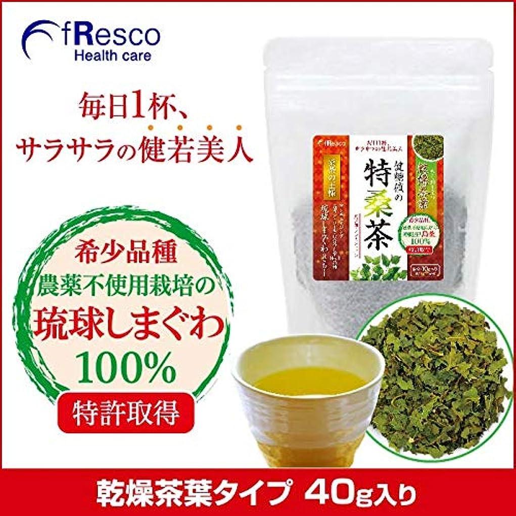 まで断線旅行桑茶の王様 琉球しまぐわ 健糖値の特桑茶 乾燥茶葉