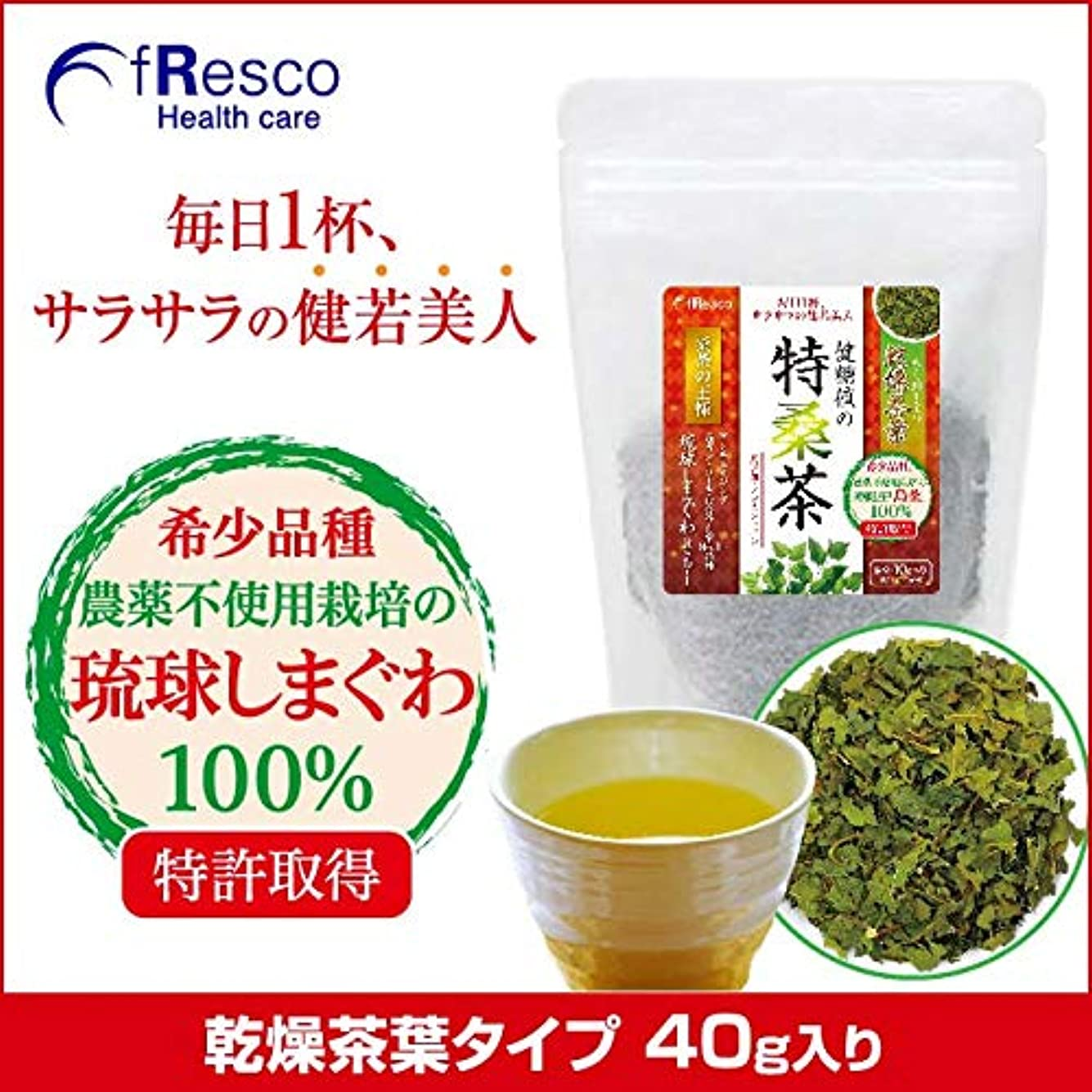 フィードオンモーションイライラする桑茶の王様 琉球しまぐわ 健糖値の特桑茶 乾燥茶葉