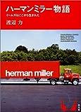 ハーマン ミラー物語 イームズはここから生まれた 画像