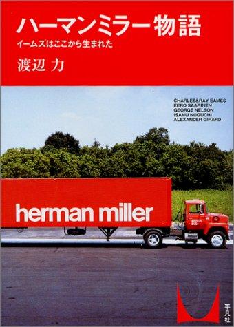 ハーマン ミラー物語 イームズはここから生まれた