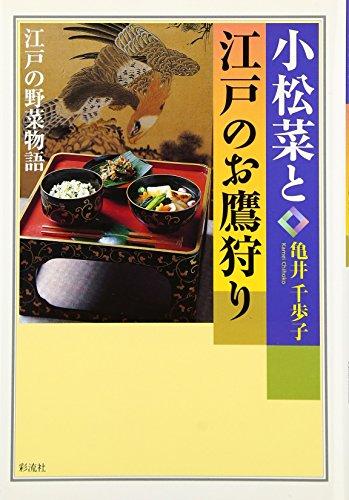 小松菜と江戸のお鷹狩り―江戸の野菜物語