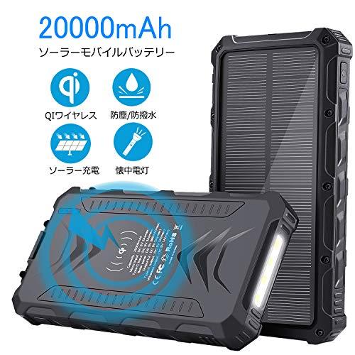 SENDOW ソーラーモバイルバッテリー 20000mAh 大容量 QI モバイルバッテリー ワイヤレス ソーラーチャージ...