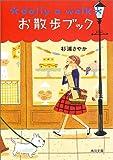 お散歩ブック (角川文庫)